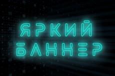 Анимированный или статический баннер 44 - kwork.ru
