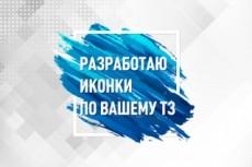 Создам 6 иконок для сайта 15 - kwork.ru