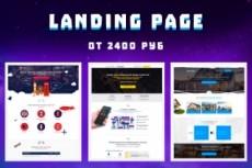 Сделаю Landing под ключ - современный Лендинг 58 - kwork.ru