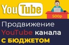 Научу, как делать продающие ролики для YouTube 13 - kwork.ru