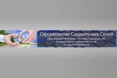 Создам обложку, баннер для группы ВК, Facebook, Twitter 11 - kwork.ru