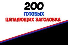 Подготовлю 10 объявлений (картинка+текст) для таргет-рекламы ВКонтакте 3 - kwork.ru