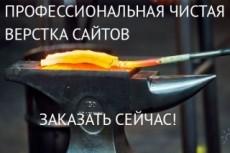 Настрою вам прибыльную контекстную кампанию в Яндекс Директ 28 - kwork.ru