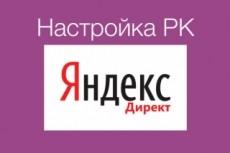 Предлагаю поднять посещалку 9 - kwork.ru