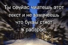 Напишу креативный сценарий для ролика 30 - kwork.ru