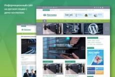 Медицинские темы Wordpress. 10 премиум шаблонов. Подборка 1 48 - kwork.ru