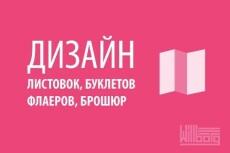 Верстка многостраничных изданий 34 - kwork.ru