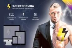 Сделаю схему эффективной перелинковки Вашего сайта 27 - kwork.ru