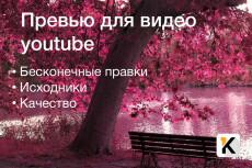 Яркая, стильная листовка, которая вам нужна 30 - kwork.ru