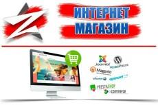Переносу сайта на другой домен 36 - kwork.ru