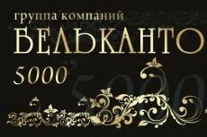 Сделаю дисконтную карту 23 - kwork.ru