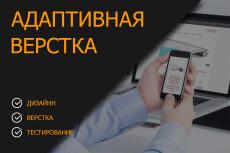 Адаптивная, мобильная верстка по PSD, FW-макету. Различной сложности 52 - kwork.ru