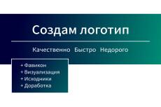 Дизайн Логотипов Компании, магазины, творческие проекты 36 - kwork.ru