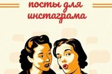 Составлю список тем для написания постов 19 - kwork.ru