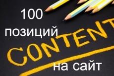 Добавлю товары в Ваш интернет-магазин 13 - kwork.ru