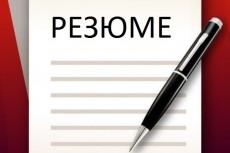 Отредактирую ваше резюме 15 - kwork.ru