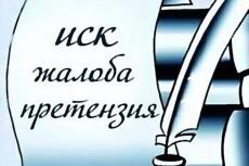 Составлю претензию, жалобу при необходимости исковое заявление 5 - kwork.ru