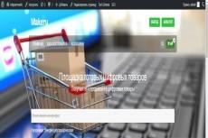 Строительный сайт на WordPress + 19 статей 16 - kwork.ru
