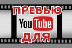 Сделаю превью для youtube 13 - kwork.ru