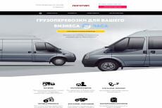 Продам лендинг - Диагностика авто 10 - kwork.ru