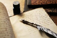 Напишу стих 40 - kwork.ru