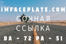 Публикация статей на посещаемом ресурсе 22 - kwork.ru