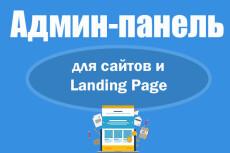 Установлю админку для вашего лендинга или сайта 12 - kwork.ru