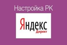 Настройка контекстной рекламы в Яндекс Директ 23 - kwork.ru