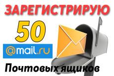 Ручная регистрация почты, е-майл яндекс гугл 9 - kwork.ru
