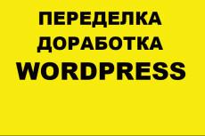 Сделаю административную панель на вашем лендинг пейдже 22 - kwork.ru
