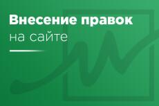 Внесу правки в верстку на вашем сайте 17 - kwork.ru