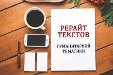 Напишу текст для вашего сайта 18 - kwork.ru