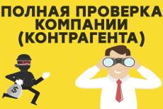 Вычитаю и откорректирую договор оказания услуг, подряда и пр 16 - kwork.ru