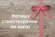 Напишу стихотворение 18 - kwork.ru