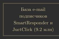 E-MAIL БАЗЫ адресов - 20000000 контактов + 10000000 в подарок 35 - kwork.ru