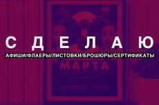 Сделаю оригинальные макеты полиграфии 47 - kwork.ru