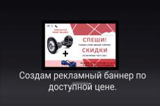 Сделаю продающие баннеры для интернета 275 - kwork.ru