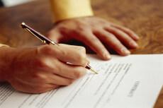 Напишу статьи для юридических сайтов с высокой степенью уникальности 14 - kwork.ru