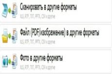 Конвертация текста pdf в doc 9 - kwork.ru