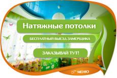 Сделаю эффектный баннер для сайта, рекламы, соц. сетей 211 - kwork.ru