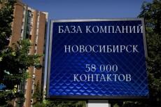 220000 контактов Компании Москвы и области. 2019 год 23 - kwork.ru