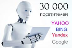 Качественный трафик с сеансами посещений до 5 минут 34 - kwork.ru
