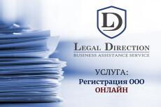 Консультация - проверка контрагентов перед сделкой 14 - kwork.ru