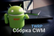 ROOT, Сборка recovery, Cwm 6 - kwork.ru
