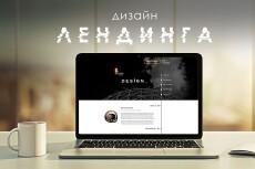 Дизайн шапки сайта в PSD 24 - kwork.ru
