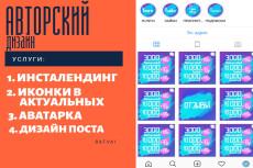 Оформление, дизайн Инстаграм 18 - kwork.ru