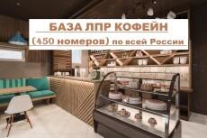 База данных продукты питания, напитки 3 - kwork.ru