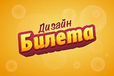 Флаер или листовка 27 - kwork.ru