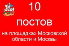 Размещение на 22 трастовых сайтах. ИКС базы более 170000 17 - kwork.ru
