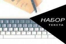 Качественный рерайт до 5000 символов на двух языках RU UA на любую тем 2 - kwork.ru